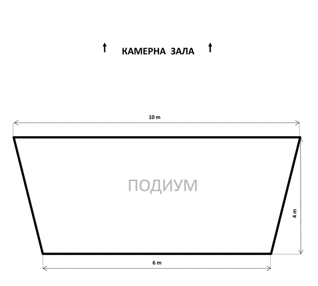 Камерна Зала - схема
